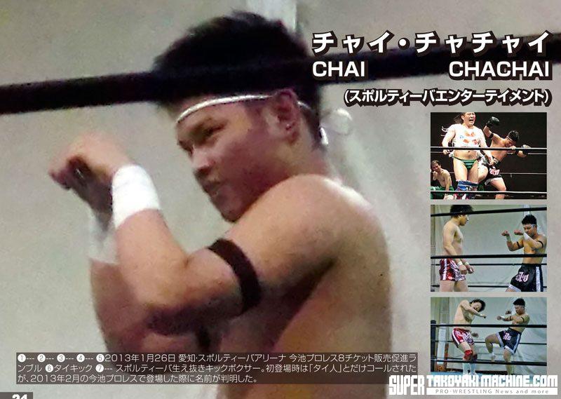 chai_lwd16
