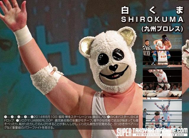 shirokuma