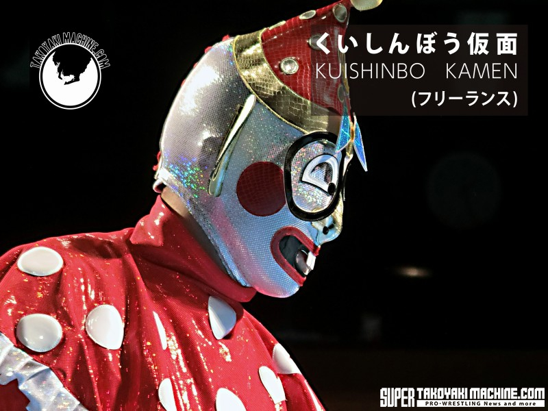 0012_kuishinokamen