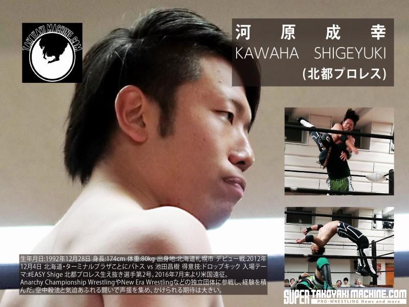 0014_kawaharashigeyuki