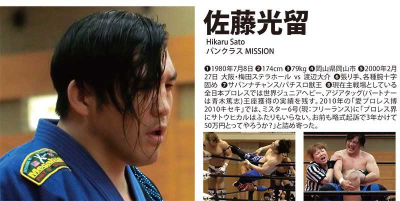Sato_Hikaru