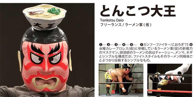 LWD2017_Tonkotsu_Daio