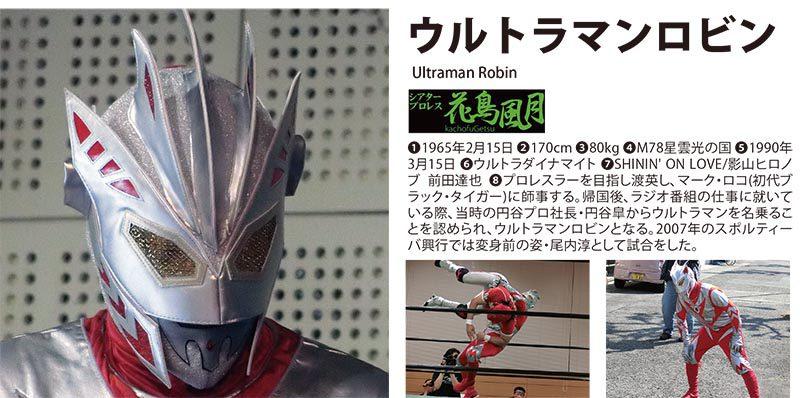 LWD2017_Ultraman_Robin