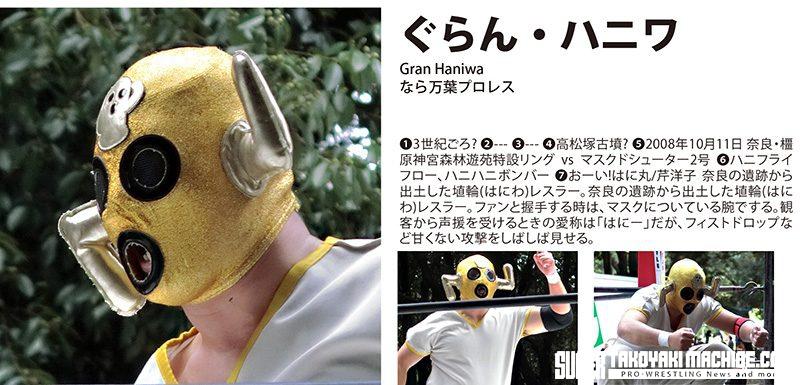 New_Haniwa